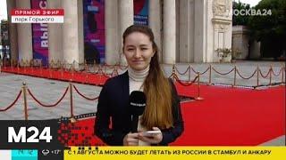 На выпускном в Парке Горького будут соблюдаться все меры безопасности - Москва 24