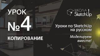Урок 4. Как копировать в СкетчАп 2017. Бесплатные уроки по SketchUp на русском для начинающих.