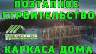 """Поэтапное строительство каркаса дома с кровлей в Казани. """"Строй и Живи"""""""