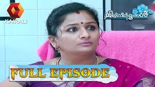 Mizhineerpookkal EP-21 TV Serial Full Episode