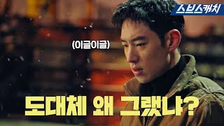 [Summary] Taxi driver who educates only the bad guys who bullied poor people?? #TaxiDriver #SBSCatch