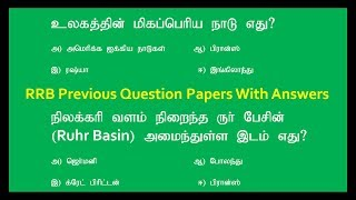 RRB GROUP D QUESTION PAPER 2018 / RRB GROUP D PREPARATION IN TAMIL 2018