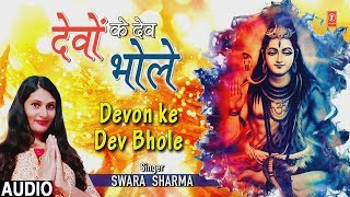 देवों के देव भोले Devon Ke Dev Bhole I SWARA SHARMA I New Shiv Bhajan I Full Audio Song