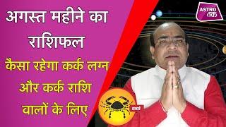 अगस्त महीने का राशिफल, कैसा रहेगा कर्क राशि और कर्क लग्न वालों के लिए | Pandit Diwakar Tripathi