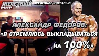 """Александр ФЕДОРОВ: """"я стремлюсь выкладываться на 100%""""! #ЖЕЛЕЗНОЕ интервью"""