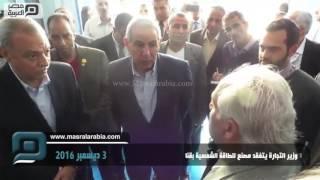 مصر العربية | وزير التجارة يتفقد مصنع للطاقة الشمسية بقنا