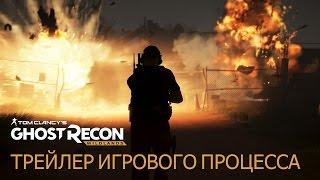 Tom Clancy's Ghost Recon Wildlands - Трейлер игрового процесса - E3 2016