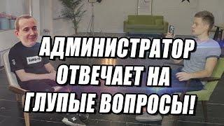10 глупых вопросов администратору Samp-RP.