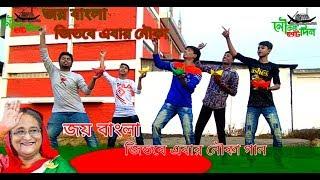 জয় বাংলা জিতবে আবার নৌকা Joy Bangla Jitbe Abar Nouka Fajlami Boys