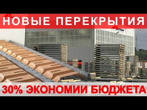 Бюджетные Плиты Перекрытия альтернатива бетонным перекрытиям для Частного Дома [Мосбилд]