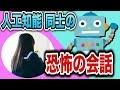 YouTube: 人工知能と人工知能を会話させると恐ろしい話を始めた。