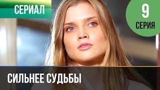 ▶️ Сильнее судьбы 9 серия | Сериал / 2013 / Мелодрама