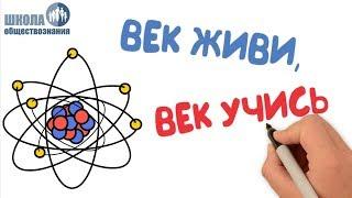 Наука и образование 🎓 Школа обществознания 10 класс