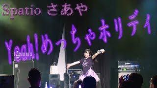 Spatio さあや生誕祭!!さあやソロ Yeah!めっちゃホリディ 2017/8/20 すずきさあや 検索動画 7