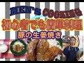 <男の料理動画>料理初心者でも簡単に美味しくできると噂の豚の生姜焼き!レシピ