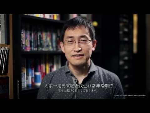 《伊藤潤二恐怖美學體驗》個展,台北站確定!