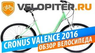 Cronus Valence 2016 / обзор велосипеда Кронус
