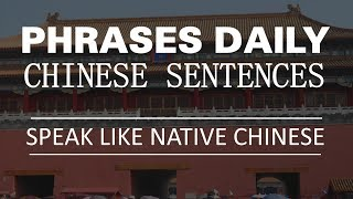 Phrases Daily Chinese Sentences, speak like native Chinese.