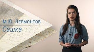 М.Ю. Лермонтов -  Сашка