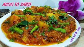Puri Ke Sath Khaney Wali Aloo Ki Sabji | Dhaba Style Aloo Masala Recipe - Simple, Easy & Delicious