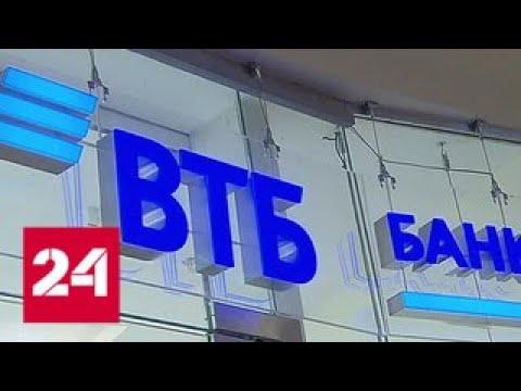 Банк ВТБ планирует сделать цифровыми 50 процентов продаж - Россия 24