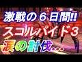 ドラクエ10実況#39 スコルパイド3完全撃破!地雷実況者の汗と涙の討伐劇!!