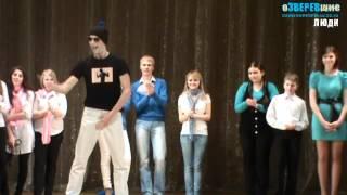 Уроки клубных танцев от кэпа оЗВЕРЕВшие люди.