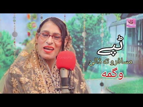 Pashto New Tapey 2020 Musafaro Ta Dalai - Wagma   Pashto Latest Songs 2020 Tappay Tapaezy Music
