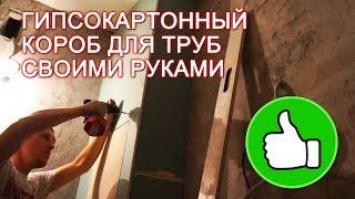 видео Как сделать короб и спрятать трубы в ванной