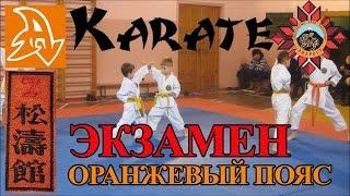 Экзамен по каратэ на оранжевый пояс (7 кю). Karate exam on 7 kyu