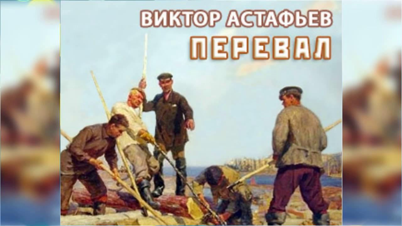 Перевал, Виктор Астафьев радиоспектакль слушать онлайн