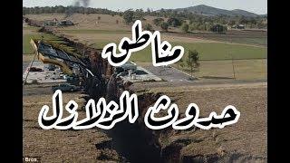الدرس 04: أسباب الزلازل، مناطق حدوث الزلازل في العالم صفحة 18-19 علوم طبيعية سنة ثالثة متوسط