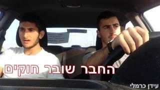 סוגי חברים בנהיגה