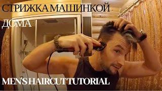 Мужская стрижка машинкой дома для начинающих самостоятельно обучающее видео/ haircut tutorial vid