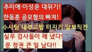 [문틀란TV] 문재인·여권도  책임에서 자유로울 수 없어!   추미애·이성윤 대위기!  일선 검사들, 내부 고발 시작! 문재인 정권 치명타!