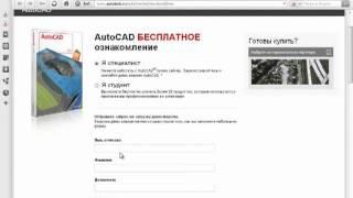 Поиск и скачивание программы AutoCad 2011