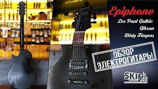 Обзор Epiphone Les Paul Gothic Gibson Dirty Fingers l SKIFMUSIC.RU