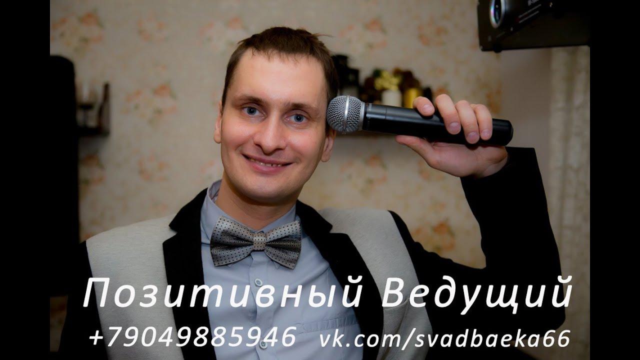 Екатеринбург тамада на свадьбу цена