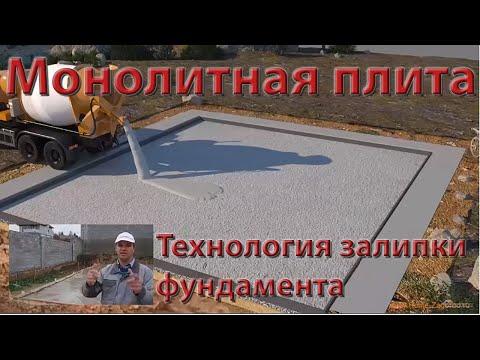 Все о фундаменте монолитная плита для дома, видео, заливка и строительства фундамента своими руками