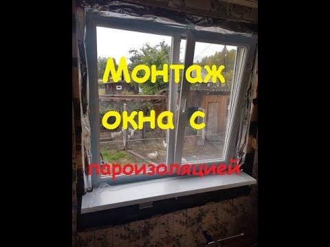 Как устанавливать пластиковые окна в деревянном доме своими руками видео