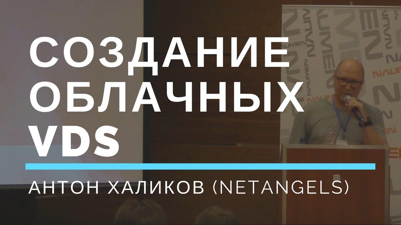 Антон Халиков (Директор NetAngels). Облачные VDS.