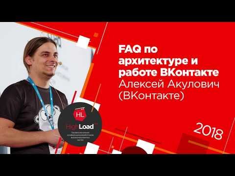 FAQ по архитектуре и работе ВКонтакте / Алексей Акулович (ВКонтакте)
