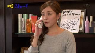 主演 さまぁ~ず ~設定 美容室~