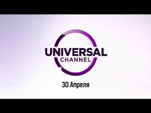 Окончание вещания Universal Channel в России 1 мая 2015