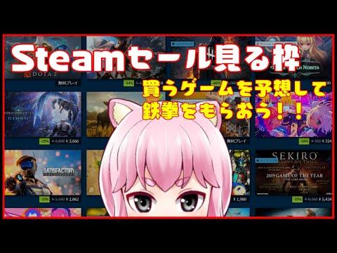 【Steam】セール見る枠【プレゼントあり!】