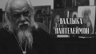 Епископ Пантелеимон Шатов. Почему Бог допускает страдания