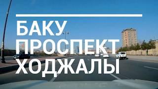 Баку проспект Ходжалы