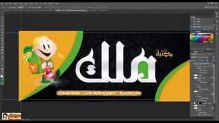 تصميم يافطة ( لافتة اعلانية )