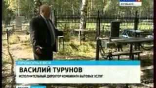 Работники кладбища отпиливают оградки могил(, 2011-09-08T13:47:54.000Z)