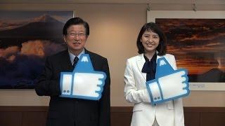 平成26年1月29日、静岡県の多彩な魅力をPRするキャンペーン「いいね!静...